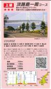 2016年淡路島一周サイクリング(自転車)の旅:実行 7 ⇒さて、出発できるか。