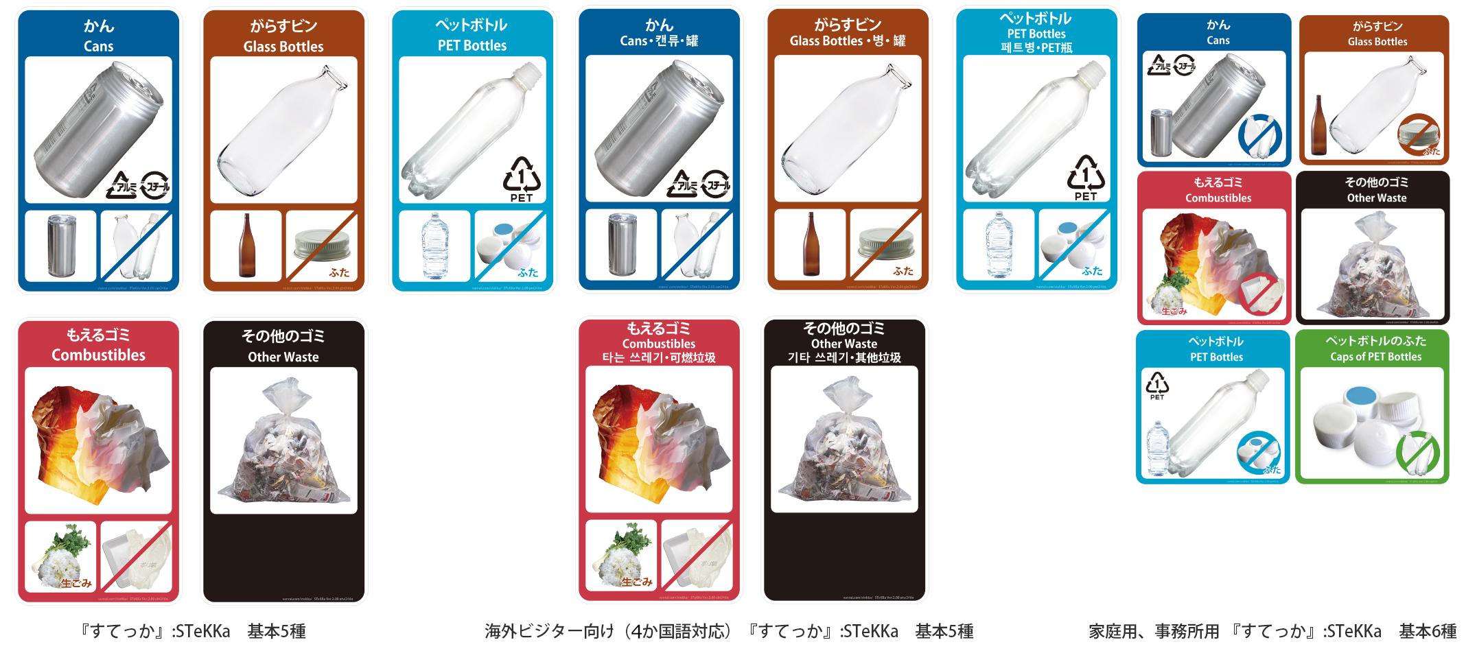ゴミ分別シール 『すてっか』:STeKKa Ver.2.0 一覧